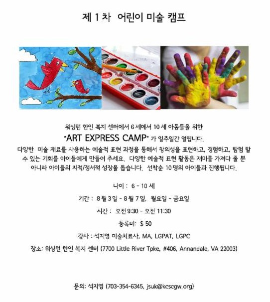 kid art camp